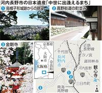 コロナ禍が際立たせる「日本遺産」の存在意義