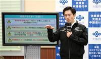 大阪府、休業要請を大幅に解除 23日から実施
