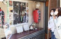 「負けへんで!」 写真展示でミナミ応援 法善寺横丁