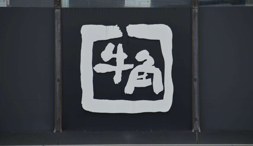 「牛角」などを運営するコロワイドが発表した令和2年3月期連結決算は、最終損益が64億円の赤字に転落した