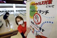 【動画】大阪のボウリング場では再開準備