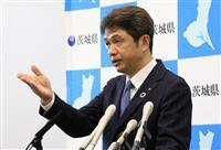 茨城、休業要請を追加緩和 25日から10業種に限定