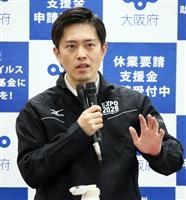 大阪府知事、部活の「大阪大会」検討 高校野球など中止で