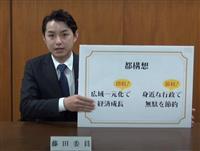 大阪都構想の説明動画を配信 法定協