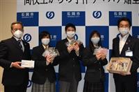 高校生3人が石岡市に子供用手作りマスク寄贈