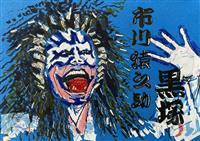 【私と胸高鳴る人たち(2)】青木崇高が語る 歌舞伎の100年後も見据えた猿之助さん