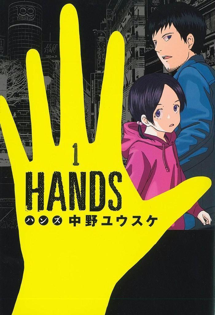 【気になる!】コミック『HANDS(1)』