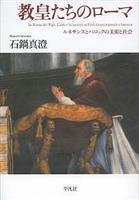【書評】『教皇たちのローマ ルネサンスとバロックの美術と社会』石鍋真澄著 「天才」たち…