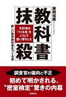 【書評】『教科書抹殺』藤岡信勝、新しい歴史教科書をつくる会著 検定制度「修正」の起爆剤…