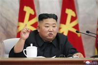 金正恩氏が「核抑止力強化」決定 北で中央軍事委…対米示威を本格化