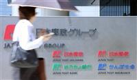 「前副社長の違法性認められず」 日本郵政が情報漏洩問題で調査報告