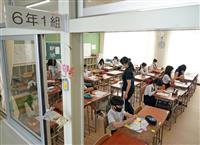 大阪の公立学校、一部授業再開