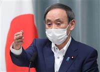 黒川氏訓告処分は「法務省と検事総長が決定」 菅長官