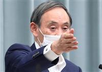 菅長官「警戒監視万全期す」 中国公船の尖閣領海侵入