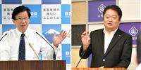 山梨・静岡知事が28日会談 県産品相互購入で協力