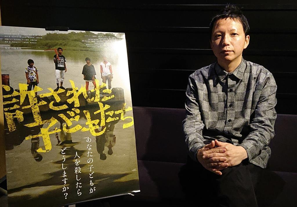 少年犯罪を描いた新作「許された子どもたち」 内藤瑛亮監督イン…