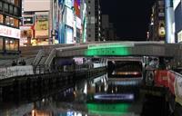 戎橋も「大阪モデル」にライトアップ