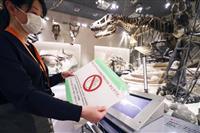 東京の博物館、再開へ準備 感染対策徹底、6月から