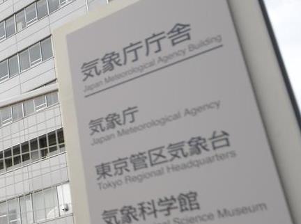 防災情報の伝達を工夫 気象庁、動画も公開