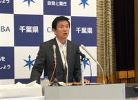 ライブハウスへの休業要請、来月8日以降に解除検討 千葉県