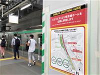渋谷駅、土日に大規模工事 埼京線ホーム切り替え