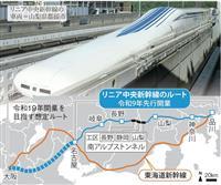 静岡準備遅延なら9年困難 JR東海社長、リニア開業