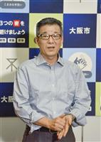 都構想住民投票「最終判断は9月」松井市長