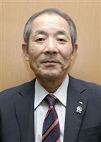 現職の中家氏が立候補表明 JA全中の次期会長選