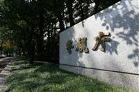 目黒の土地購入代金7千万円詐取 容疑で地面師4人再逮捕 警視庁