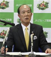 JA全中会長に立候補表明