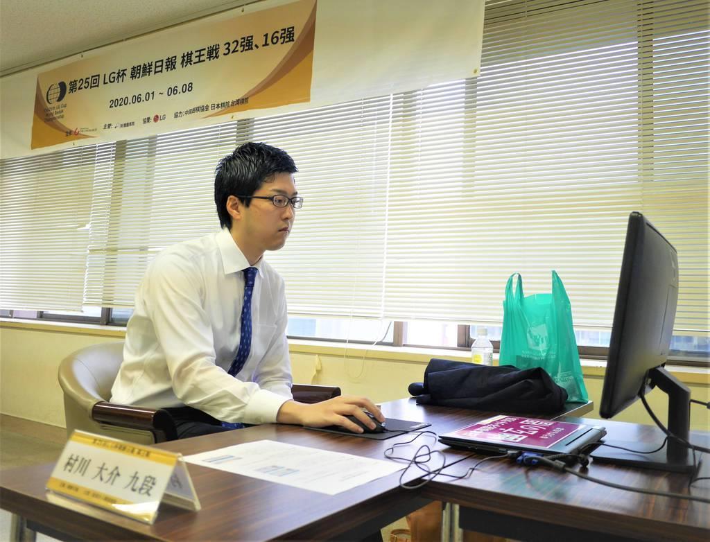 村川大介十段は「第25回LG杯朝鮮日報棋王戦」のインターネット対局で2カ月ぶりの公式戦に臨んだ