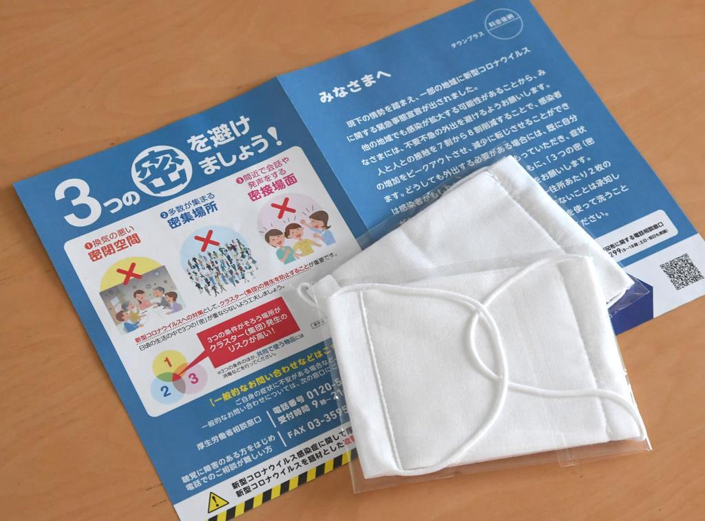 全世帯に配布される布製マスク(三尾郁恵撮影)