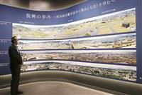 気仙沼の「震災伝承館」再開 コロナ休業機に展示刷新