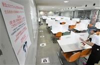京都教育大が対面授業再開 学食には間仕切りも
