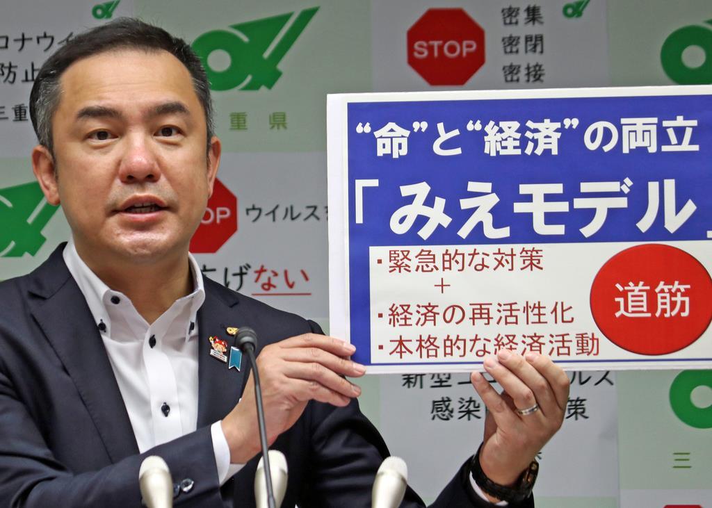 新型コロナウイルスの長期的総合対策を説明する鈴木英敬知事=三重県庁