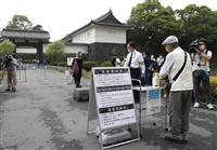 皇居・東御苑が一般公開を再開 「三の丸尚蔵館」も