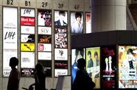 東京アラート実効性は 休業要請対象の店で感染拡大