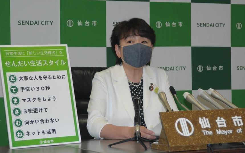 新型コロナウイルス感染症緊急対策プランを発表する仙台市の郡和子市長=3日、仙台市役所(石崎慶一撮影)