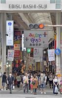 「買い物客に安心を」大阪の商店街、府が支援