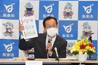 茨城・坂東市が「Wプレミアム商品券」 購入額の2倍買えて店舗も5%上乗せ換金