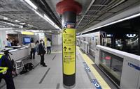 日比谷線に新駅「虎ノ門ヒルズ駅」6日開業へ にぎわいに期待