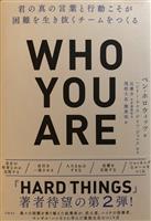 【エンタメよもやま話】話題のビジネス書が説く「武士道」と企業文化の尊さ