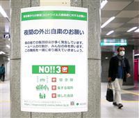 【記者発】規律の裏の不穏な「空気」 神戸総局・宝田良平
