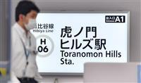 虎ノ門ヒルズ駅が開業 日比谷線に56年ぶり