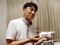 横田滋さん知人ら「必ずめぐみさん救う」 救出へ、決意新たに