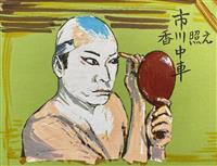 【私と胸高鳴る人たち(3)】青木崇高が語る 「市川中車」に香川照之さんの覚悟をみた