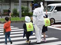 分散登校潜む危険 不慣れな時間帯で交通事故 不審者情報も