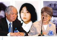 拉致解決は私たちが継ぐ 横田滋さん、内外動かした行動と決断