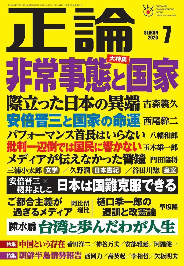 【異論暴論】正論7月号好評販売中 非常事態と国家 日本は異端の歩みを止めよ