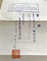 「命のビザ」、新たに発見 宮崎出身の故根井三郎が発給